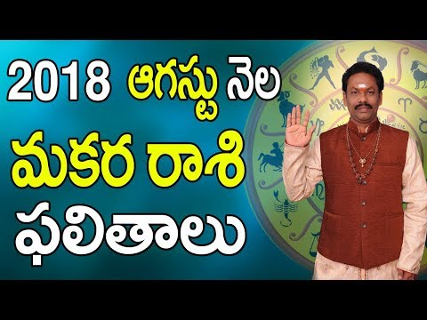 Xxx Mp4 మకర రాశి Makara Rashi 2018 AUGUST Rasi Phalalu 2018 Astrology In Telugu Rasi Phalalu 2018 3gp Sex