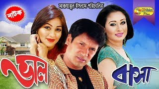 Bhalo Basa | Most Popular Bangla Natok | Litu Anam, Rumana, Arunav Anjan, Monalisha | CD Vision