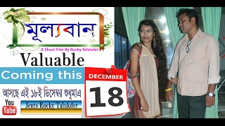 Bangla Short Film (মূল্যবান) Official   Rocky Talukder   New Bangla Natok