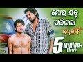 Best Comedy Scene New Odia Film Bajrangi Mora Sabu Sarigala Sarthak Music Sidharth TV mp3