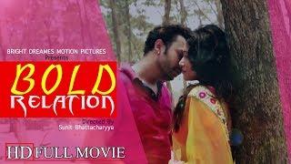Bold Relation | Bengali Short Film | Meghna | Soumya | Sunit Bhattacharyya | Film Factory
