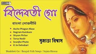 Latest Bengali Folk Songs   Sujata Biswas   Bindeboti Go   Lookgeeti   Audio Jukebox