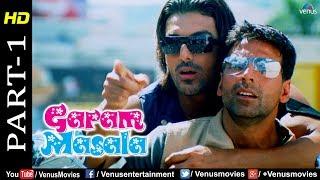 Garam Masala -  Part 1| Akshay Kumar & John Abraham | Best Bollywood Comedy Movie Scenes