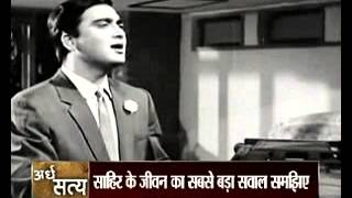 Ardhsatya: Sahir Ludhianvi