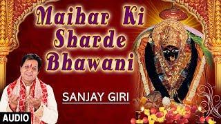 Maihar Ki Sharde Bhawani I Devi Bhajan I SANJAY GIRI I Full Audio Song I  T-Series Bhakti Sagar