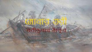 সোনার তরী - রবীন্দ্রনাথ ঠাকুর