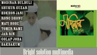 Islamic Album 2016 I Modinar Bulbuli full Album I Kalarab Shilpigosthi (Jukebox)