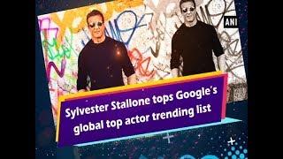 Sylvester Stallone tops Google's global top actor trending list - #ANI News