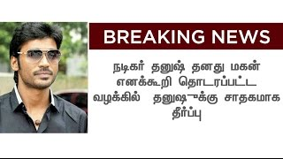 Madurai Bench Court Dismisses Actor 'Dhanush' Paternity case | DETAILED REPORT