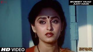 Mummy Yaad Aati Hain   Baby Munmi   Pyar Ke Do Pal   Anu Malik   Mithun Chakraborty, Jayaprada