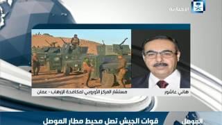 مستشار المركز الأوروبي لمكافحة الإرهاب: القوات العراقية تسيطر على مناطق استراتيجية  في مدينة الموصل