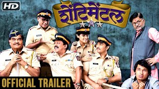 Shentimental | Official Trailer | Upcoming Marathi Movie 2017 | Ashok Saraf, Upendra Limaye