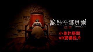 《詭娃安娜貝爾 : 造孽》- 小貝的那房間VR驚嚇詭片