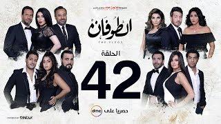 مسلسل الطوفان - الحلقة 42 الثانية و الاربعون - Altofan Series Episode 42