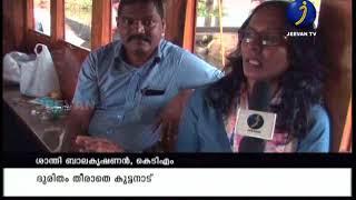 കുട്ടനാട്ടിലെ ദുരിതാശ്വാസ ക്യാമ്പുകളില് ആശ്വാസവുമായി കേരള ട്രാവല് മാര്ട്ട് _Latest Malayalam News
