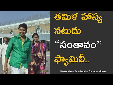 Tamil Actor Santhanam with family in Tirumala exclusive video