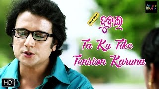 Ta Ku Tike Tension Karuna | Scene | Bye Bye Dubai | Odia Movie | Buddhadithya Mohanty