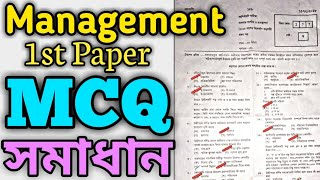 HSC Business Organization 1st Paper MCQ Solve 2018 | 100% Right Answer | All Board | BlacK TecH Pro
