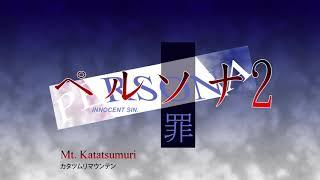 Mt.Katatsumuri - Persona 2 Innocent Sin (1999)