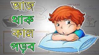 আজ থাক কাল থেকে করব – BANGLA Motivational Video