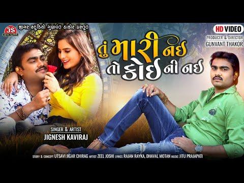 Xxx Mp4 Tu Mari Nai To Koini Nai Video Song Jignesh Kaviraj 3gp Sex