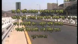 Best Video OF Makka in Bangla.DAT