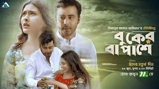 Buker Ba Pashe   বুকের বা পাশে   Afran Nisho   Mehazabien Chowdhury   Eid Telefilm 2018
