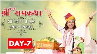 Chitrakoot Ram Katha Day - 7 II Shri Devkinandan Thakur Ji Maharaj