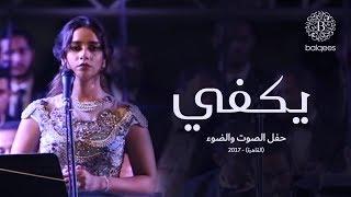 إستمع بلقيس تغني يكفي من ألبوم أراهنكم - حفل الصوت والضوء (القاهرة) | 2017