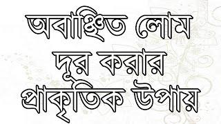 মেয়েদের বগল ও যৌনাঙ্গের লোম দূর করার প্রাকৃতিক উপায় – Bangla Health Tips