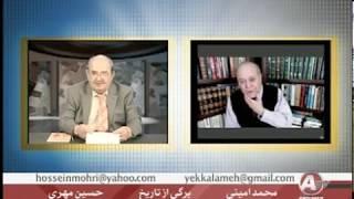 محمد امينى ـ حسين مُهرى « قاجار ـ محمد حسن خان اعتماد السطنته »؛