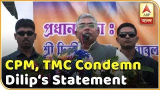 দিলীপ ঘোষের বিতর্কিত মন্তব্যের নিন্দা CPM TMC-র মুখে | Latest Political News in Bangla | ABP Ananda
