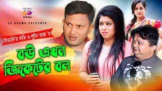 হারুন কিসিঞ্জার এর   বউ এখন ক্রিকেটের বল   Luton Taj   Alin   Choto Roni   New Bangla Comedy 2019