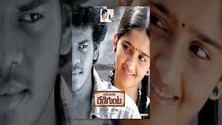 Renigunta - Telugu Full Length Movie
