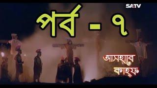 আসহাবে কাহফ ¦ ¦ Ashab E Kahf 2017 Bangla Dubbing SATV Bangladesh ¦ 04 May, 2017 ¦