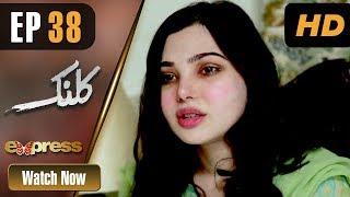 Drama | Kalank - Episode 38 | Express Entertainment Dramas | Rubina Arif, Shahzad Malik, Akbar