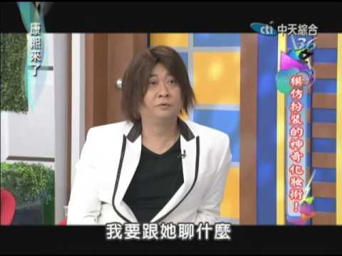 2012.07.18康熙來了完整版 模仿扮裝的神奇化妝術!