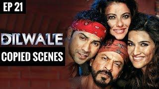 EP-21 | Dilwale Copied Scenes | Copied scenes of Bollywood movies | SRK, KAJOL, VARUN DHAWAN