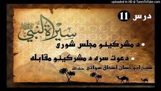 sheikh abu hassaan swati pashto bayan -  د مشركينو مقابله د دعوت سره - حصه 11
