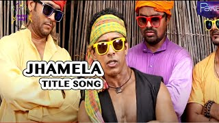 Latest Bollywood Movie Songs 2016 l Jhamela l New Official Hindi Video Song 2016 l  Pawa l Ultra