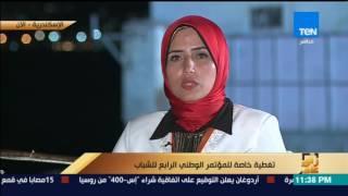 """رأي عام - أسماء ناصر تروي قصة مشاركتها على المسرح أمام الرئيس """"السيسي"""" بمؤتمر الشباب"""