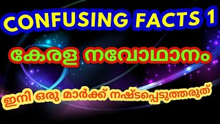 Kerala Navodhanam confusing Facts ||LGS 2017||veo 2017||LGS G K 2017|| കേരള നവോത്ഥാനം