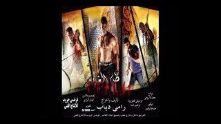 فيلم ارض الغابه كامل بطوله رامي دياب