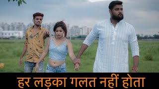 Har Ladka Galat Nahi Hota   हर लड़का गलत नहीं होता   Prince Verma