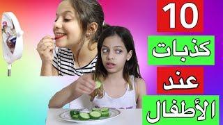 10 كذبات يقولها الأطفال!! 😱 |TEN LIES KIDS TELL