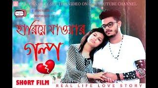 হারিয়ে যাওয়ার গল্প | Hariya jawyar golpo | Bangla new Shortfilm 2018 | Faporbazz tv.