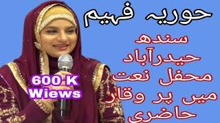 hooria Faheem New Mehfil e Naat In Haider Abad
