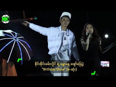 Sai Sai Kham Leng s Birthday Show 2016 In Yangon Full Length