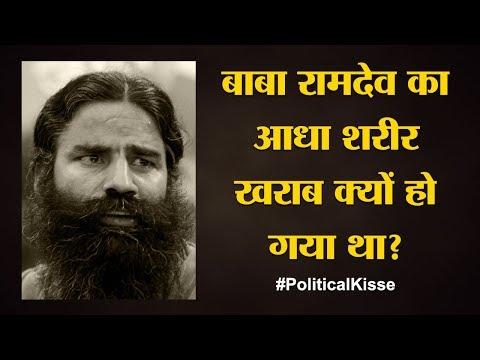 राम किशन के बाबा रामदेव बनने की अंदर की कहानी Part 1 Political Kisse Baba Ramdev Patanjali