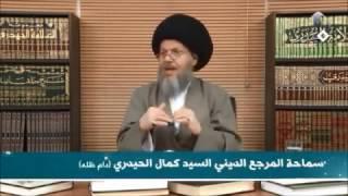السيد كمال الحيدري: دليلي على عدم شمول المشركين لأهل الكتاب